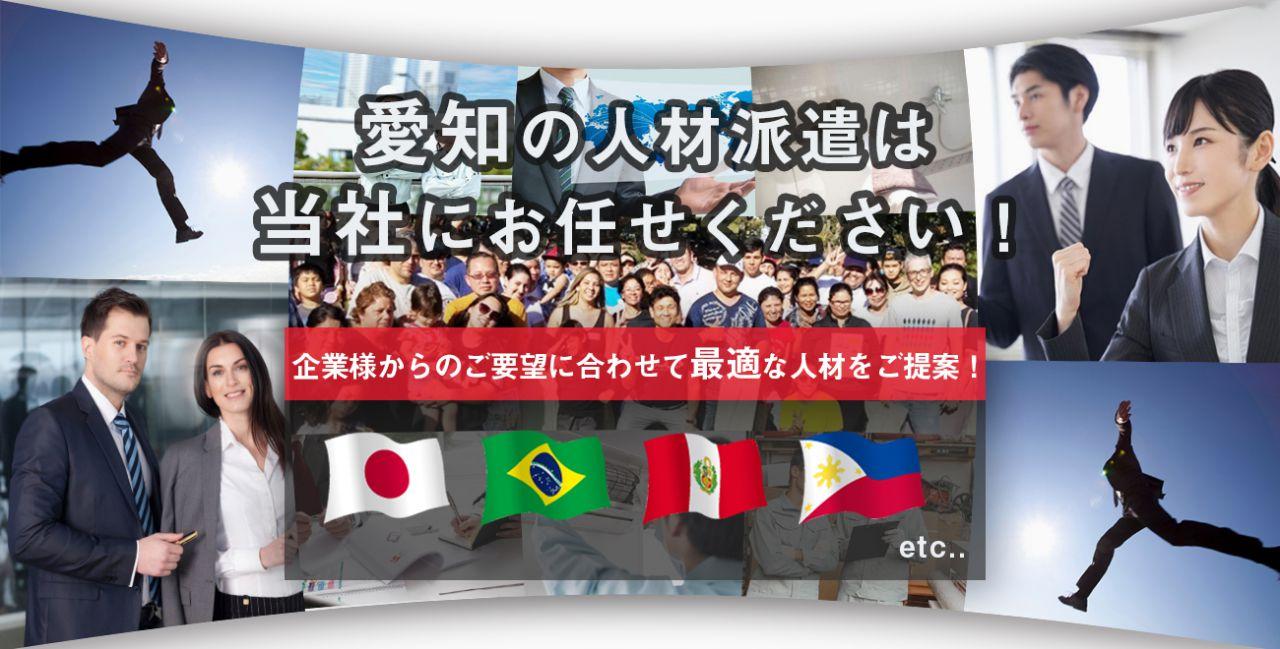 愛知県の人材派遣はJTOにおまかせください